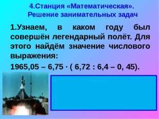 4.Станция «Математическая». Решение занимательных задач 1.Узнаем, в каком год