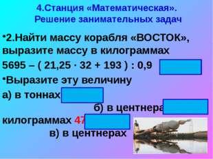 4.Станция «Математическая». Решение занимательных задач 2.Найти массу корабля