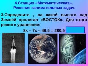 4.Станция «Математическая». Решение занимательных задач. 3.Определите , на ка