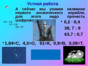 Устная работа 2,5 – 1,6 2,7 + 1,6 0,8 ∙ 2,3 0,2 ∙ 0,4 38, 7 : 9 63,7 : 0,7 1,
