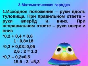 3.Математическая зарядка 1.Исходное положение – руки вдоль туловища. При прав