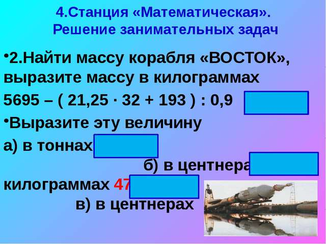 4.Станция «Математическая». Решение занимательных задач 2.Найти массу корабля...