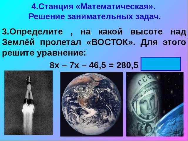 4.Станция «Математическая». Решение занимательных задач. 3.Определите , на ка...