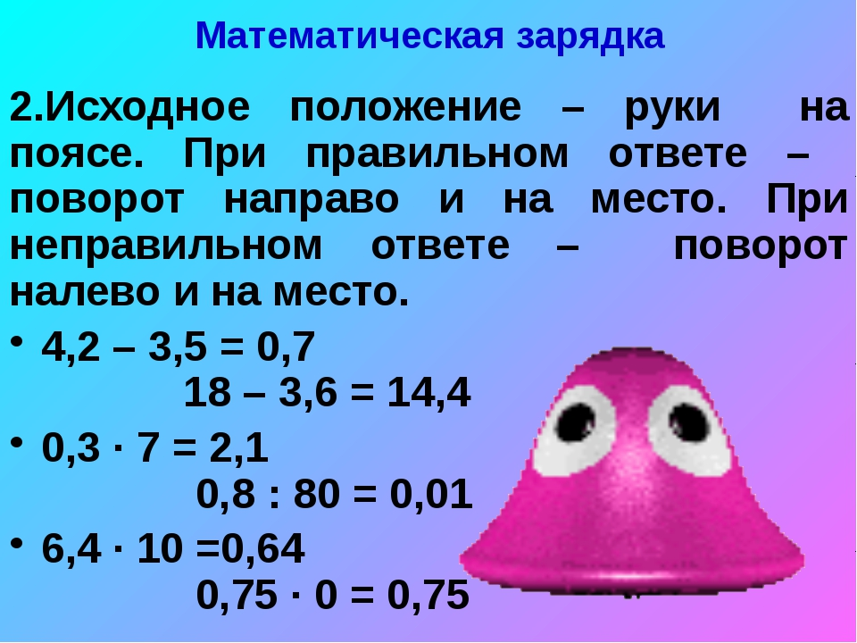 Математическая зарядка 2.Исходное положение – руки на поясе. При правильном о...