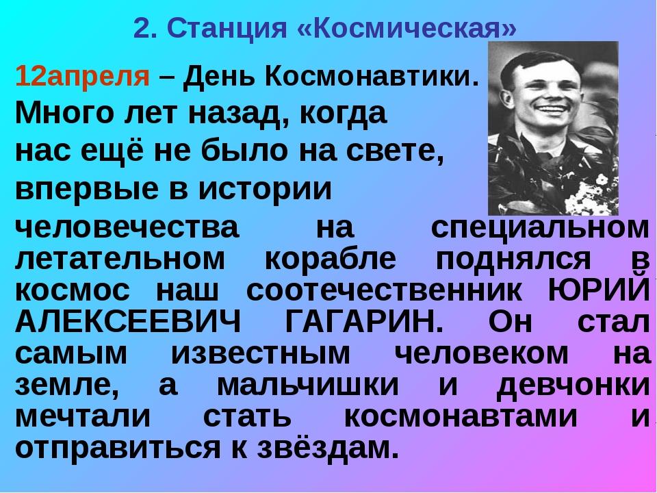 2. Станция «Космическая» 12апреля – День Космонавтики. Много лет назад, когда...
