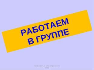 Горбунова Н.И. МОУ Остроленская СОШ РАБОТАЕМ В ГРУППЕ Горбунова Н.И. МОУ Остр