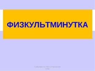 Горбунова Н.И. МОУ Остроленская СОШ ФИЗКУЛЬТМИНУТКА Горбунова Н.И. МОУ Острол