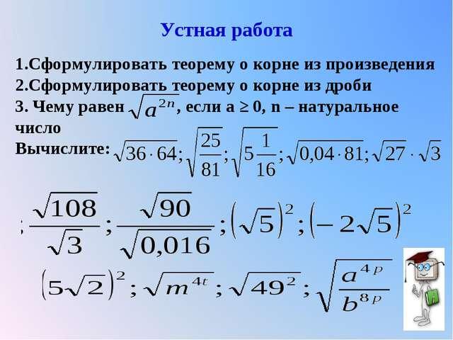 Устная работа 1.Сформулировать теорему о корне из произведения 2.Сформулирова...