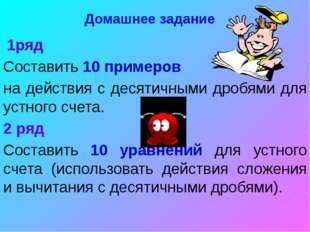 Домашнее задание 1ряд Составить 10 примеров на действия с десятичными дробями