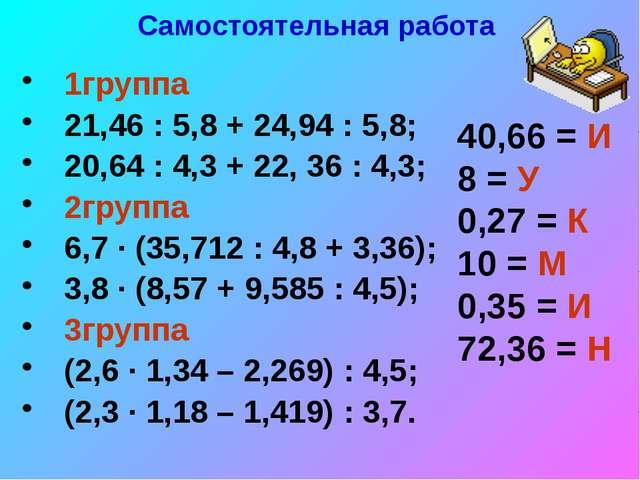 Самостоятельная работа 1группа 21,46 : 5,8 + 24,94 : 5,8; 20,64 : 4,3 + 22, 3...