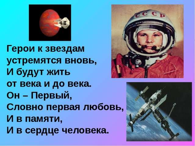 Герои к звездам устремятся вновь, И будут жить от века и до века. Он – Первый...