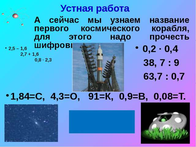 Устная работа 2,5 – 1,6 2,7 + 1,6 0,8 ∙ 2,3 0,2 ∙ 0,4 38, 7 : 9 63,7 : 0,7 1,...