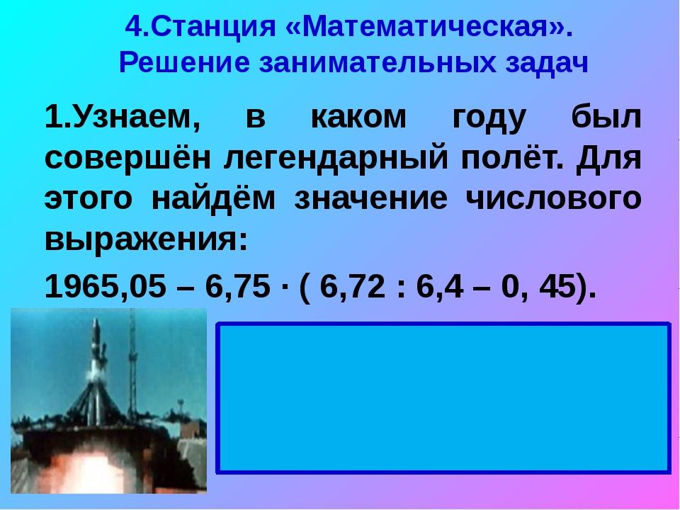 4.Станция «Математическая». Решение занимательных задач 1.Узнаем, в каком год...