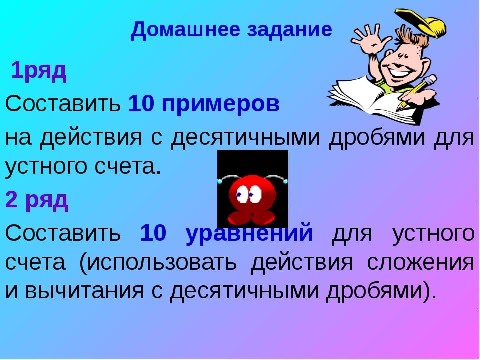 Домашнее задание 1ряд Составить 10 примеров на действия с десятичными дробями...