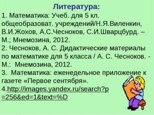 Литература: 1. Математика: Учеб. для 5 кл. общеобразоват. учреждений/Н.Я.Виле
