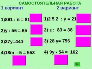 1 вариант 891 : в = 81 2)у : 56 = 65 3)37у=444 4)18m – 5 = 553 11 3640 12 31
