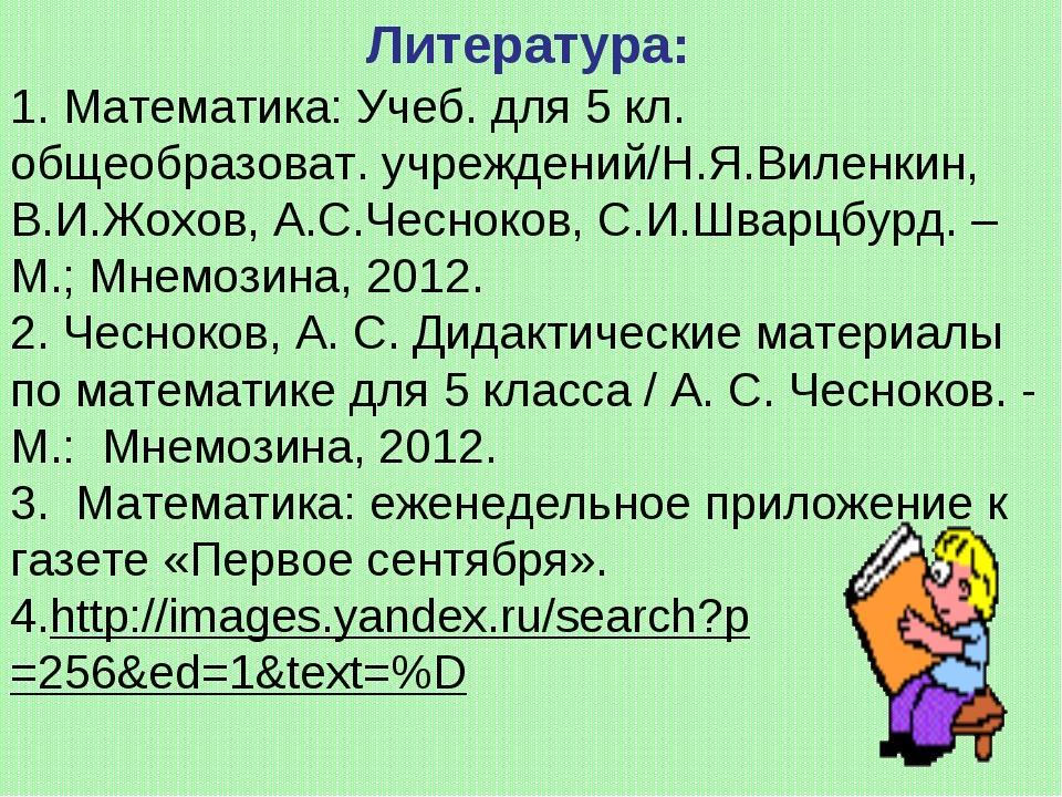 Литература: 1. Математика: Учеб. для 5 кл. общеобразоват. учреждений/Н.Я.Виле...