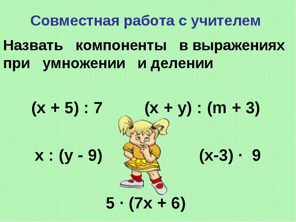 Совместная работа с учителем Назвать компоненты в выражениях при умножении и...