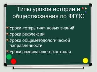 Типы уроков истории и обществознания по ФГОС Уроки «открытия» новых знаний Ур
