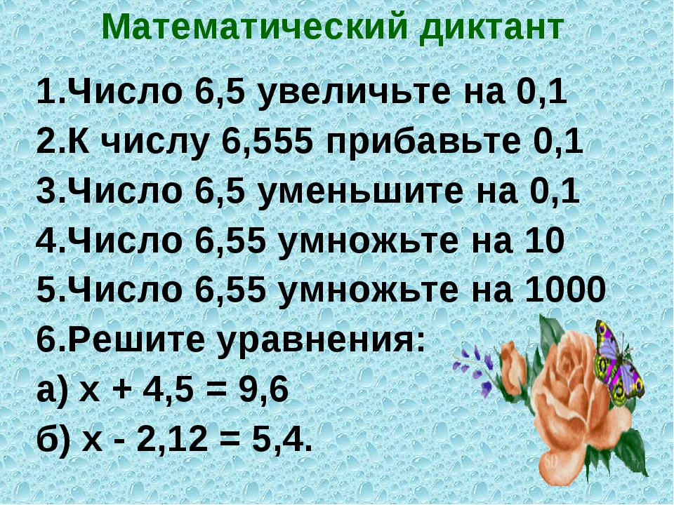Математический диктант 1.Число 6,5 увеличьте на 0,1 2.К числу 6,555 прибавьте...