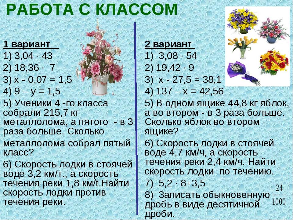 РАБОТА С КЛАССОМ 1 вариант 1) 3,04 ∙ 43 2) 18,36 ∙ 7 3) х - 0,07 = 1,5 4) 9 –...