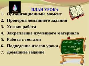 Организационный момент Проверка домашнего задания Устная работа Закрепление и