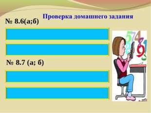 № 8.6(а;б) (-∞;-1) ᴗ (-1;0) ᴗ (0;+∞) (-∞; 0) ᴗ (0; 5) ᴗ (5;+∞) № 8.7 (а; б) (