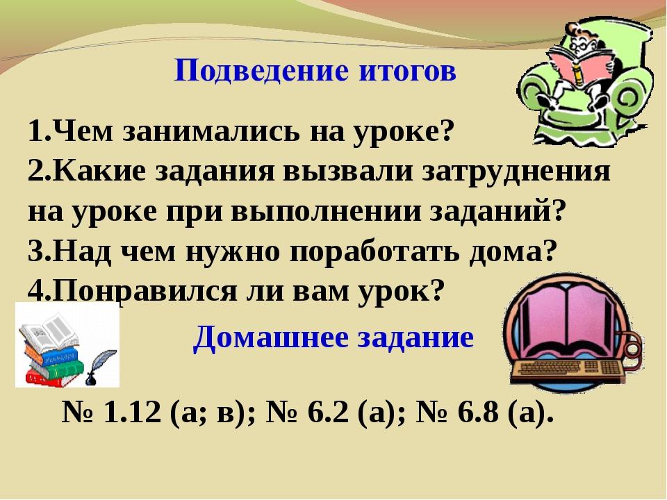 Домашнее задание 1.Чем занимались на уроке? 2.Какие задания вызвали затрудне...
