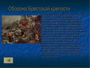 Оборона Брестской крепости Штурм Брестской крепости начался утром 22 июня 19