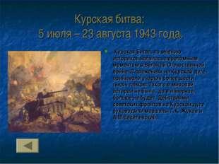 Курская битва: 5 июля – 23 августа 1943 года. Курская Битва, по мнению исто