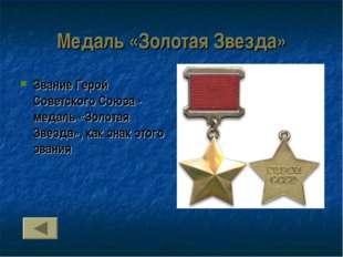 Медаль «Золотая Звезда» Звание Герой Советского Союза - медаль «Золотая Звезд