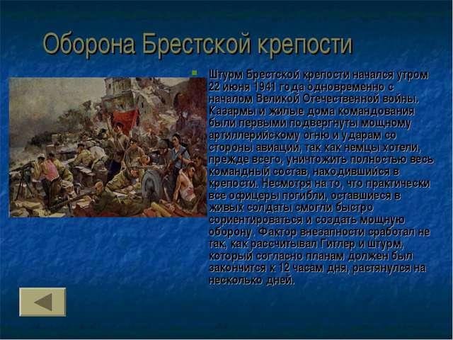 Оборона Брестской крепости Штурм Брестской крепости начался утром 22 июня 19...
