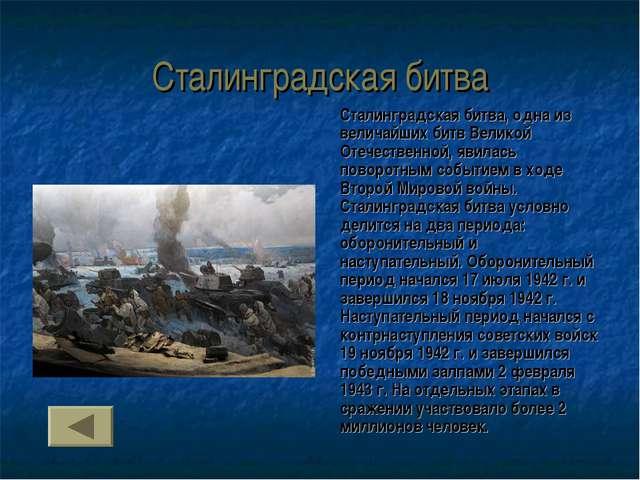 Сталинградская битва Сталинградская битва, одна из величайших битв Великой От...