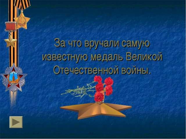 За что вручали самую известную медаль Великой Отечественной войны.