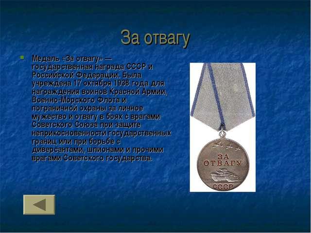 За отвагу Медаль «За отвагу» — государственная награда СССР и Российской Феде...