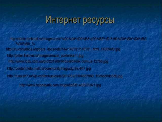Интернет ресурсы http://static.tonkosti.ru/images/c/c4/%D0%94%D0%B8%D0%BE%D1%...