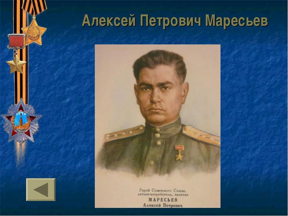 Алексей Петрович Маресьев