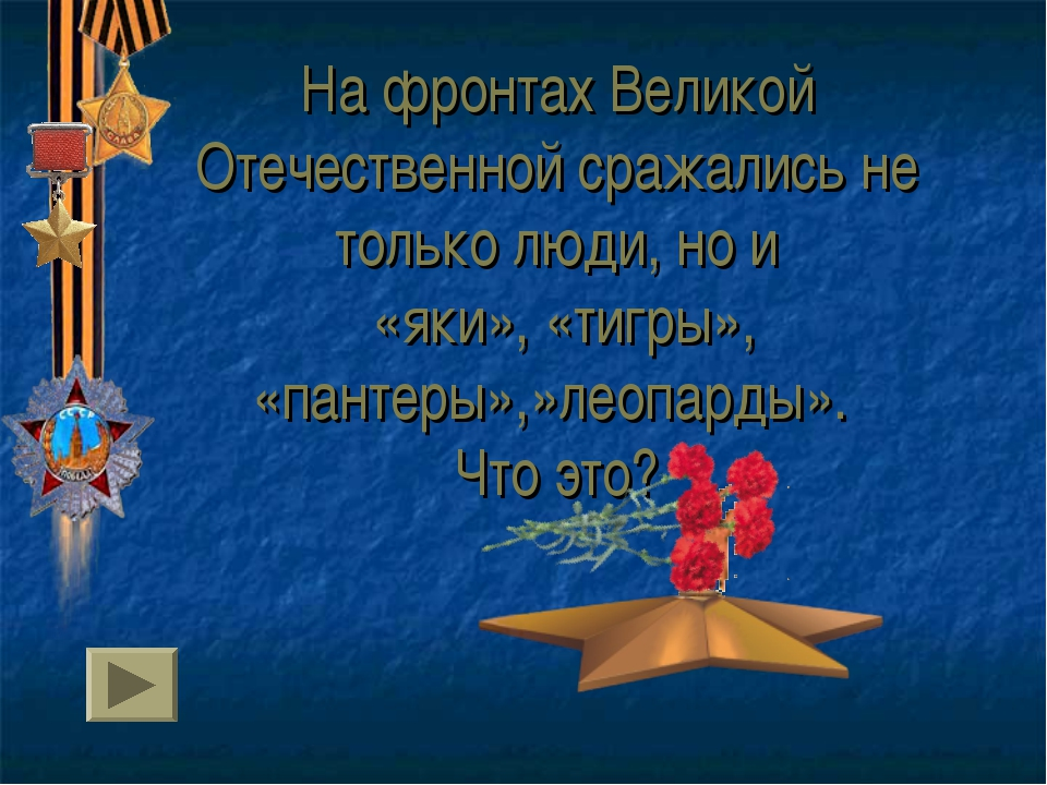 На фронтах Великой Отечественной сражались не только люди, но и «яки», «тигры...