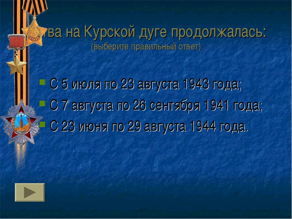 Битва на Курской дуге продолжалась: (выберите правильный ответ) С 5 июля по...