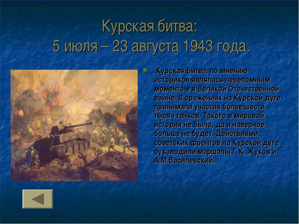 Курская битва: 5 июля – 23 августа 1943 года. Курская Битва, по мнению исто...