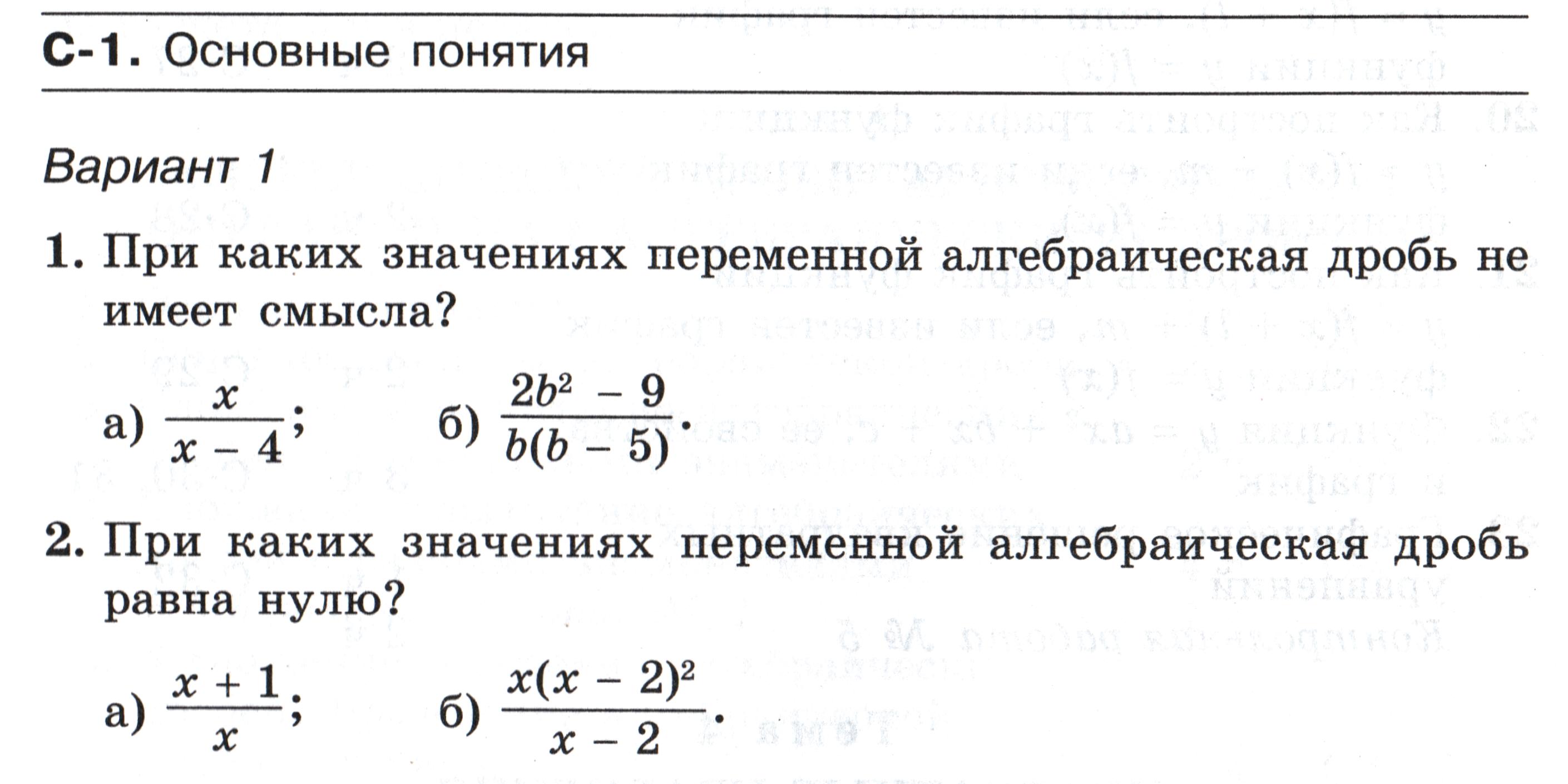 Разработки конспектов уроков по алгебре 8кл макарычев