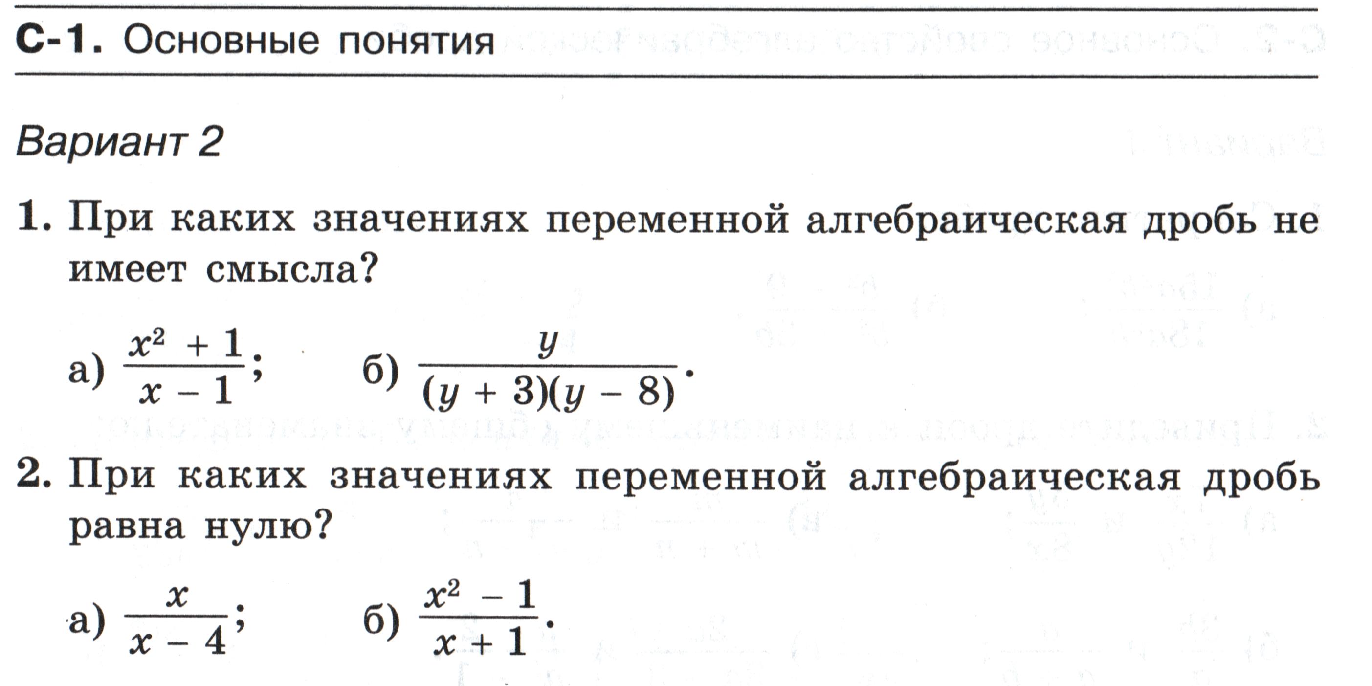 Разработка урока по алгебре quot Основное свойство алгебраической  hello html m383c8120 png hello html m48451e39 png