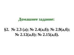 Домашнее задание: §2. № 2.3 (а); № 2.4(а,б); № 2.9(а,б); № 2.12(а,б); № 2.15(