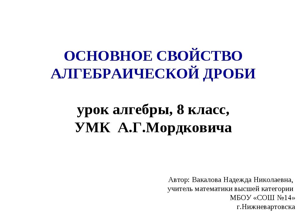 ОСНОВНОЕ СВОЙСТВО АЛГЕБРАИЧЕСКОЙ ДРОБИ урок алгебры, 8 класс, УМК А.Г.Мордков...