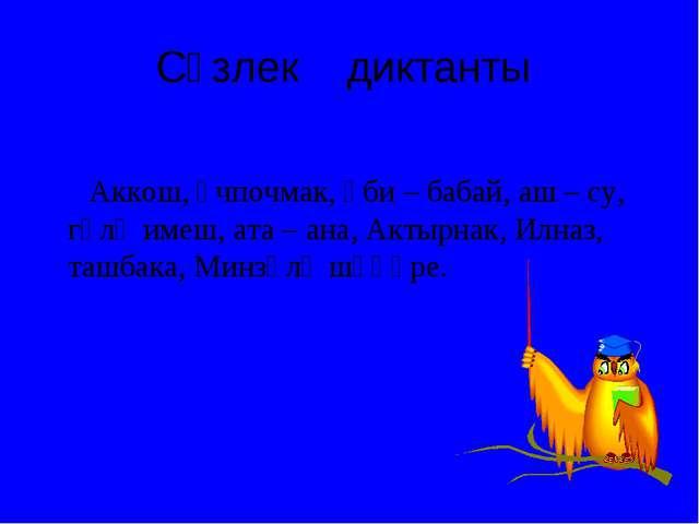 Сүзлек диктанты Аккош, өчпочмак, әби – бабай, аш – су, гөлҗимеш, ата – ана, А...