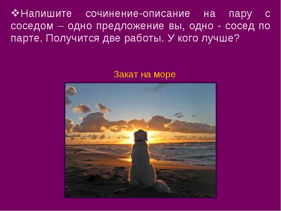 Закат на море Напишите сочинение-описание на пару с соседом – одно предложени...