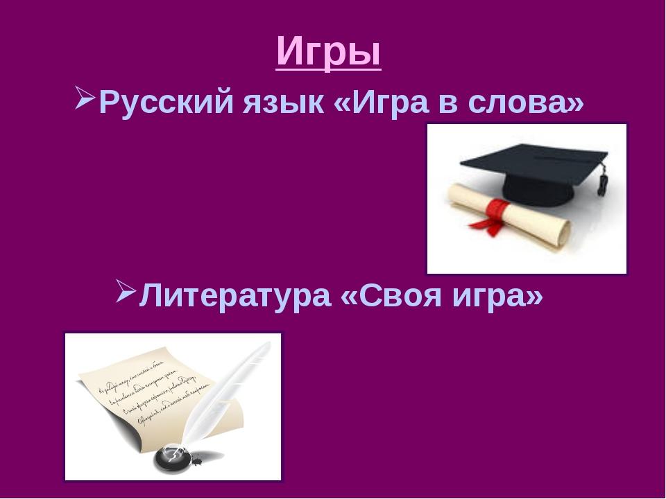 Игры Русский язык «Игра в слова» Литература «Своя игра»