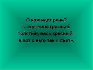 О ком идет речь? «…мужчина грузный, толстый, весь красный, а пот с него так и