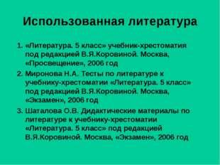 Использованная литература 1. «Литература. 5 класс» учебник-хрестоматия под ре
