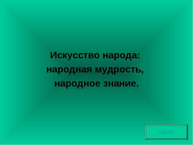 Искусство народа: народная мудрость, народное знание. табло